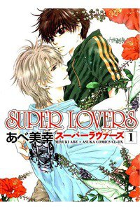 SUPER LOVERS1巻