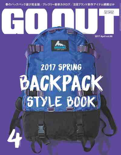 OUTDOOR STYLE GO OUT 2017年4月号